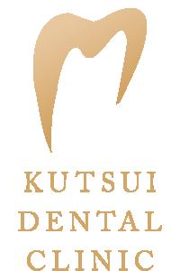 くつい歯科クリニック